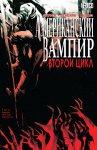 Обложка комикса Американский Вампир: Второй Круг №5