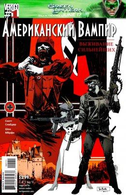 Серия комиксов Американский Вампир: Выживание Сильнейших
