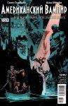 Обложка комикса Американский Вампир: Выживание Сильнейших №3