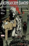 Обложка комикса Американский Вампир: Выживание Сильнейших №5
