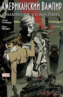 Серия комиксов Американский Вампир: Выживание Сильнейших №5