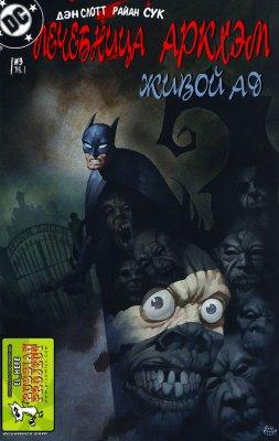 Серия комиксов Лечебница Аркхэм: Живой Ад