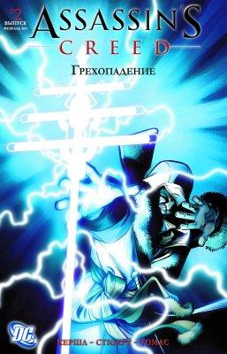 Серия комиксов Кредо ассасина: Падение №2