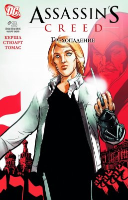Серия комиксов Кредо ассасина: Падение №3