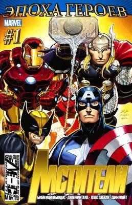 Серия комиксов Мстители