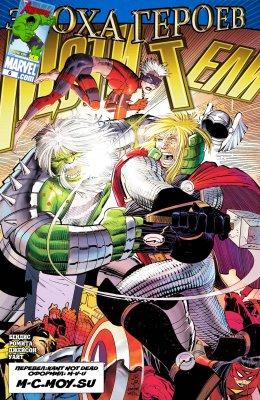 Серия комиксов Мстители №6