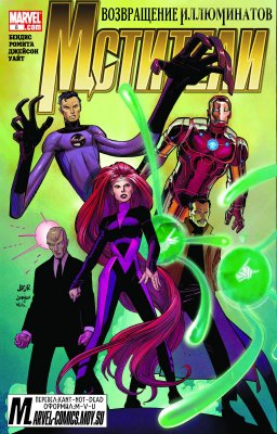 Серия комиксов Мстители №8