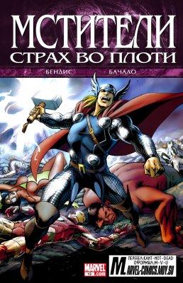 Серия комиксов Мстители №13