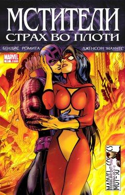 Серия комиксов Мстители №17