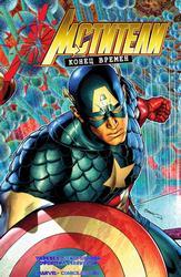Серия комиксов Мстители №32