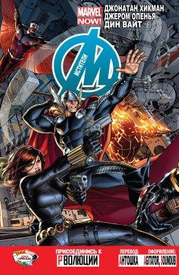 Серия комиксов Мстители   №2