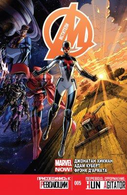 Серия комиксов Мстители   №5