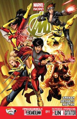 Серия комиксов Мстители   №11