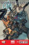 Обложка комикса Мстители   №14
