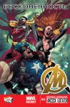 Обложка комикса Мстители   №15
