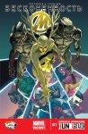 Обложка комикса Мстители   №17