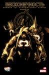 Обложка комикса Мстители   №20