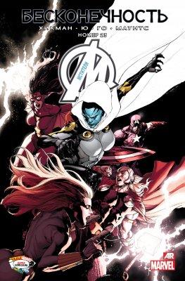 Серия комиксов Мстители   №23