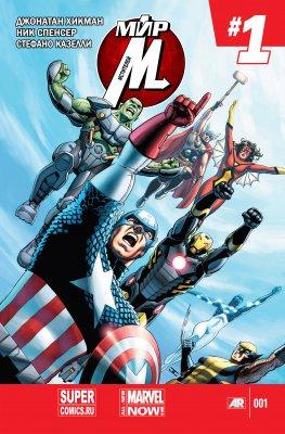 Серия комиксов Мир Мстителей