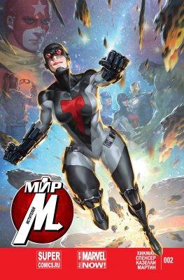Серия комиксов Мир Мстителей №2