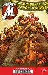 Обложка комикса Мир Мстителей №4