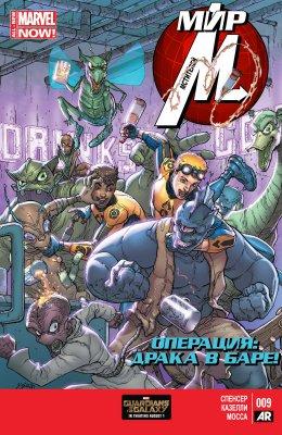 Серия комиксов Мир Мстителей №9