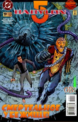 Серия комиксов Вавилон 5 №10