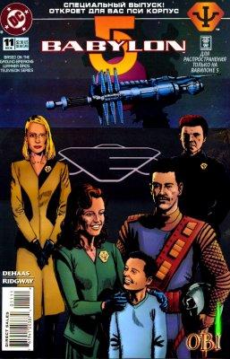 Серия комиксов Вавилон 5 №11