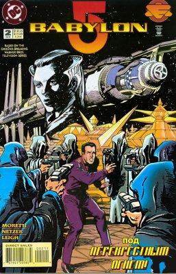 Серия комиксов Вавилон 5 №2