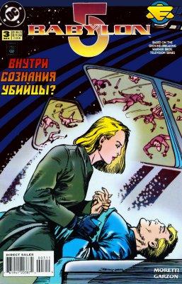 Серия комиксов Вавилон 5 №3