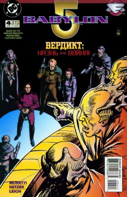 Серия комиксов Вавилон 5 №4