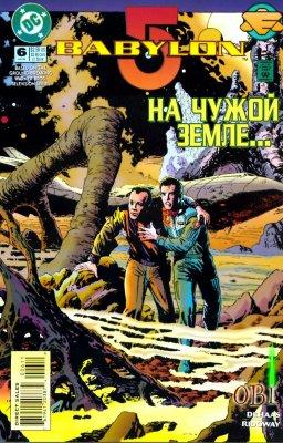Серия комиксов Вавилон 5 №6