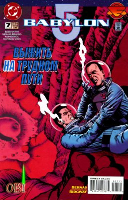 Серия комиксов Вавилон 5 №7