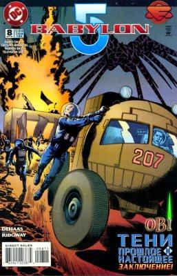 Серия комиксов Вавилон 5 №8