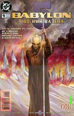 Серия комиксов Вавилон 5: Во Имя Валена