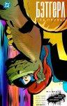 Обложка комикса Бэтгёрл: Год Первый №8