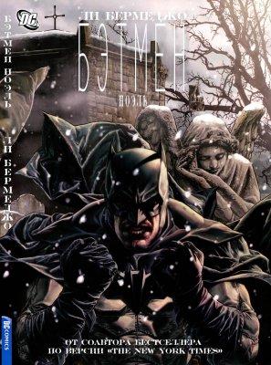 Серия комиксов Бэтмен: Рождество