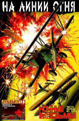 Серия комиксов На Линии Огня: Ночные Ведьмы