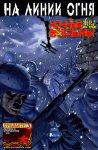 Обложка комикса На Линии Огня: Ночные Ведьмы №3