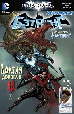 Серия комиксов Бэтвинг №11
