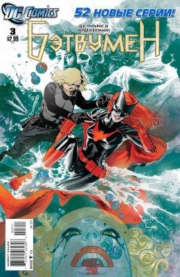 Серия комиксов Бэтвумен №3