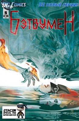 Серия комиксов Бэтвумен №5