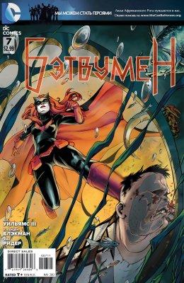 Серия комиксов Бэтвумен №7