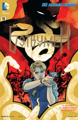 Серия комиксов Бэтвумен №15