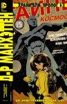Обложка комикса Хранители: Пролог. Доктор Манхэттен №2