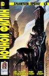 Обложка комикса Хранители: Пролог. Ночной Филин №1