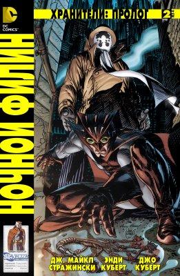 Серия комиксов Хранители: Пролог. Ночной Филин №2