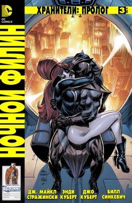 Серия комиксов Хранители: Пролог. Ночной Филин №3