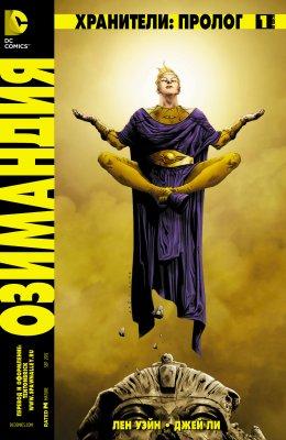 Серия комиксов Хранители: Пролог. Озимандия
