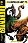 Обложка комикса Хранители: Пролог. Озимандия №6